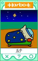 おやすみ、ルナ
